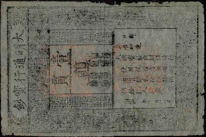 первые бумажные деньги появились в Китае при династии Мин