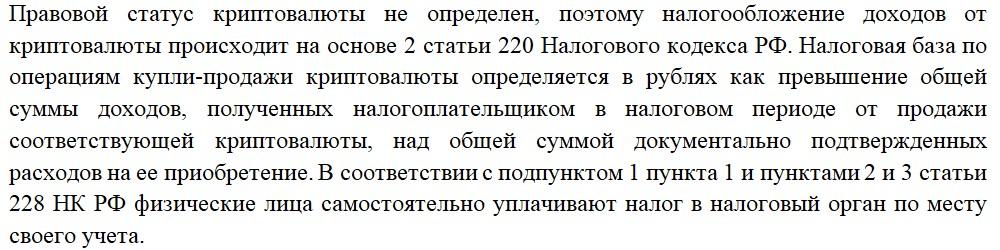 228 НК РФ