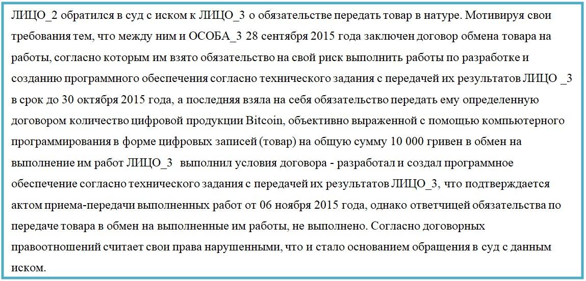 Решение суда о криптовалюте
