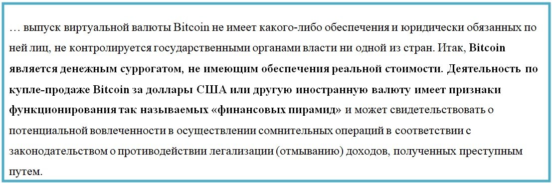 Решение суда о биткоине в Украине