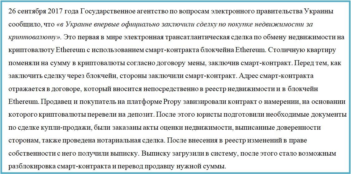 Налоговые о криптовалюте в Украине