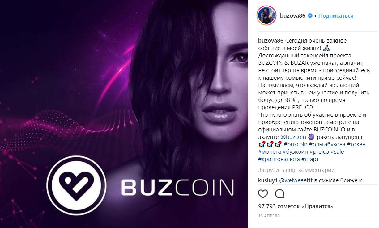 Instagram Olga Buzova
