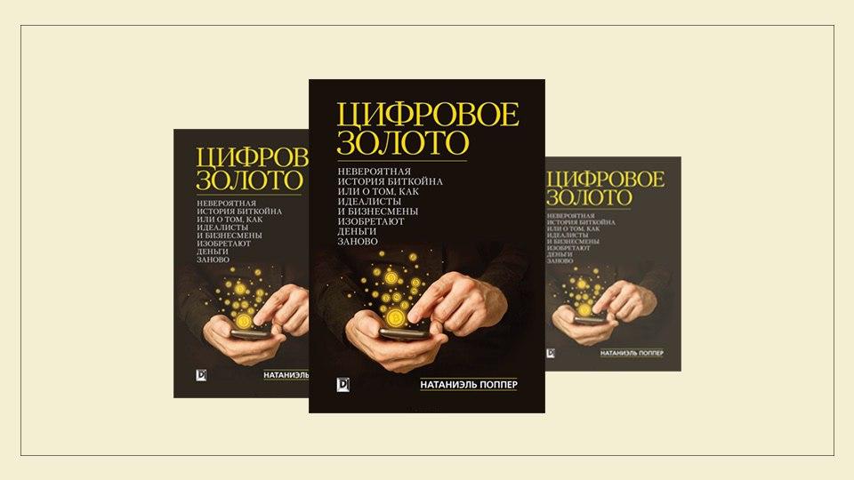 """Книга Натаниэла Поппера """"Цифровое золото"""""""