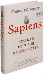 Юваль Харари «Sapiens: Краткая история человечества»