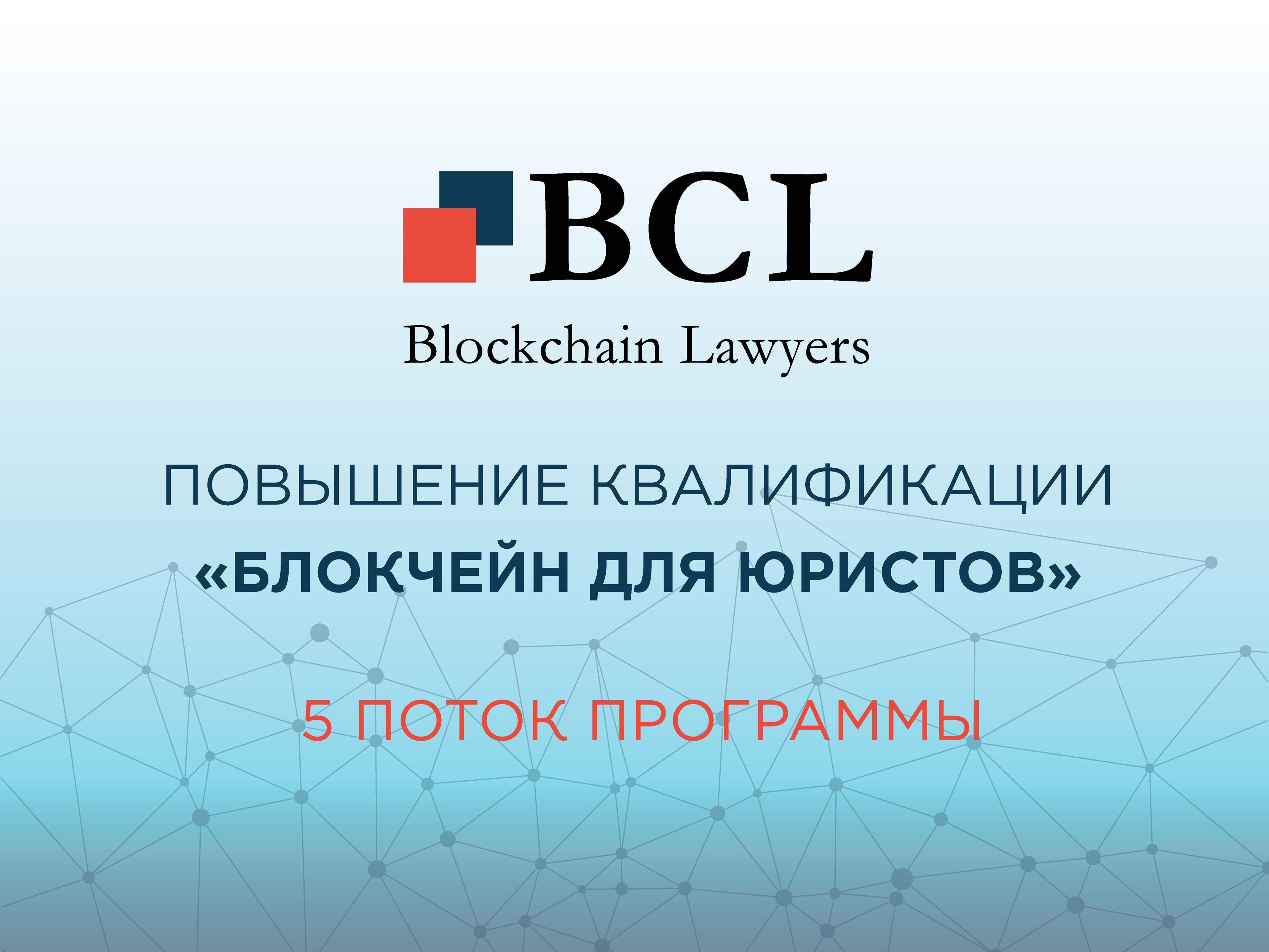 5 поток образовательной программы для юристов от Blockchain Lawyers
