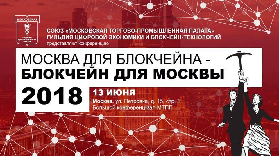 Конференция «Москва для блокчейна — блокчейн для Москвы»