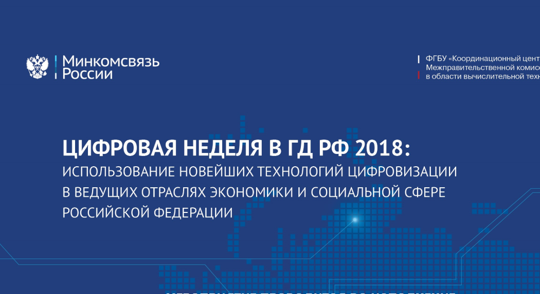 Выставка «Цифровая неделя в ГД РФ 2018»