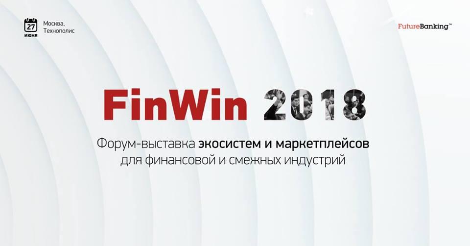 III форум-выставка финансовой и смежных индустрий FinWin 2018