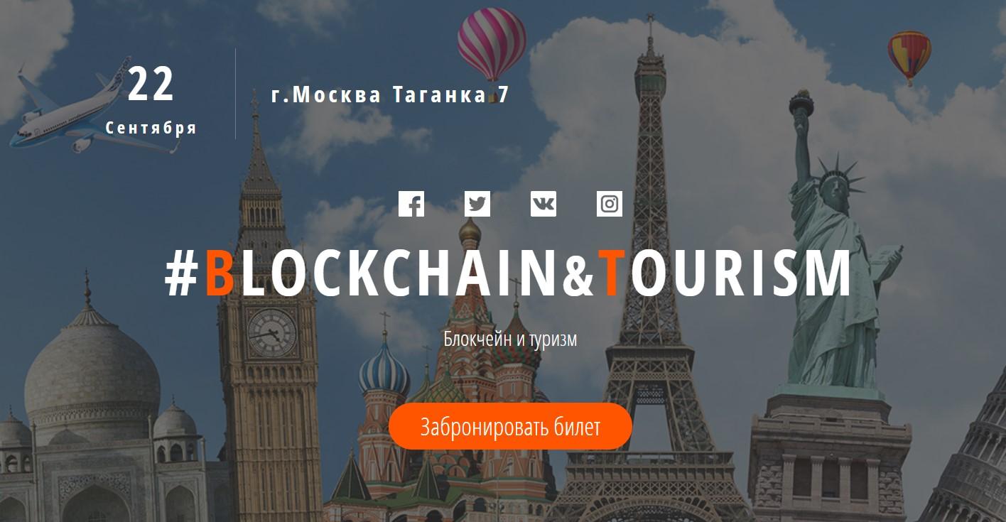 Конференция «Блокчейн и туризм»