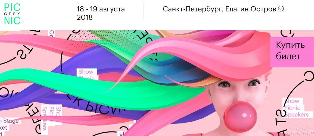 Научно-популярный фестиваль, посвященный современным технологиям, науке и искусству, в Санкт-Петербурге