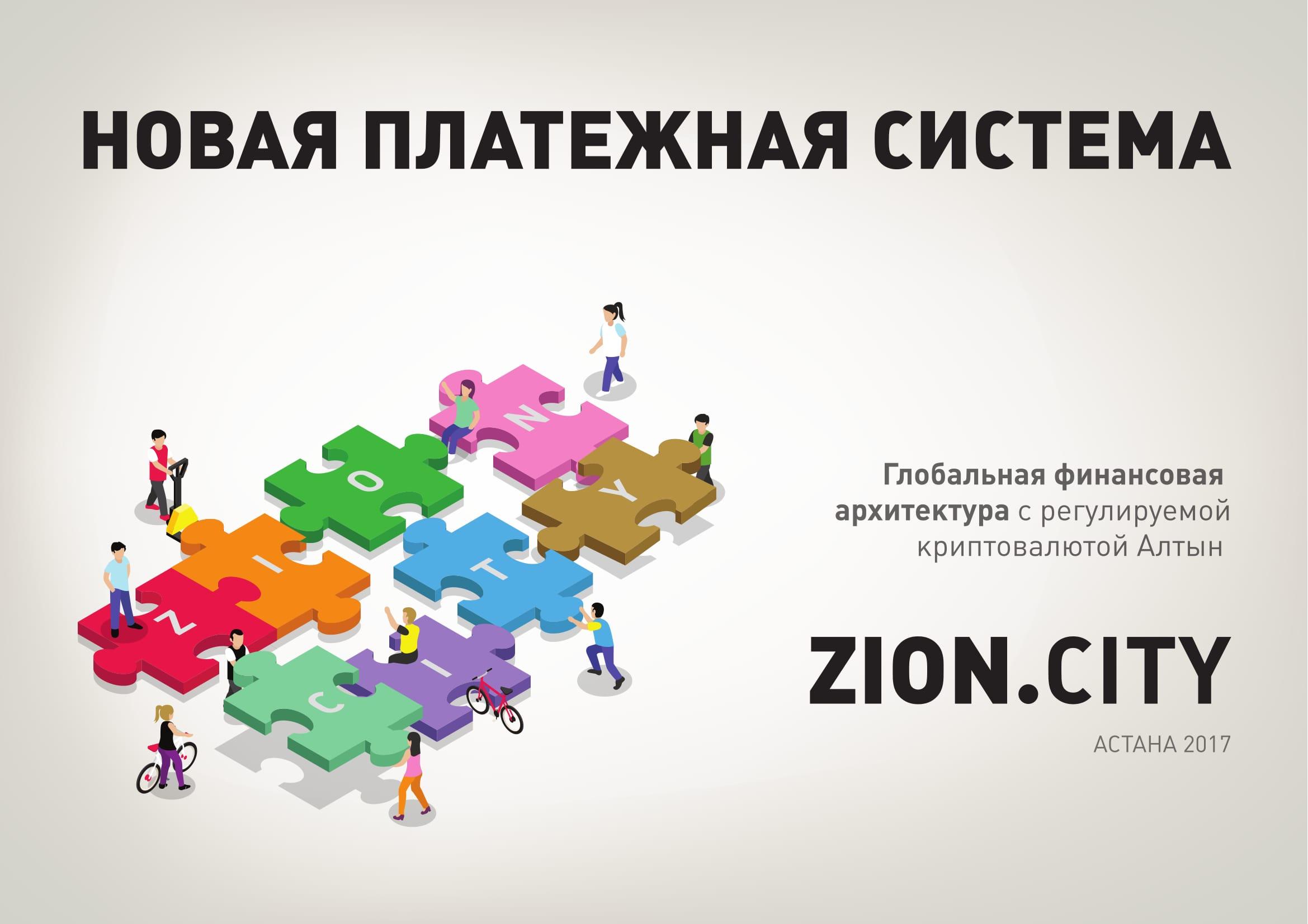 Zion.city