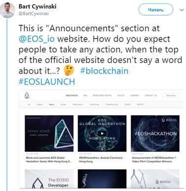 Сообщение о приостановке запуска сети EOS в твитере