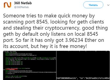 Хакеры украли $20 млн в ETH