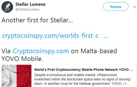 Криптовалюта Stellar стала партнером мобильной сети