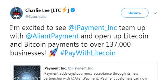 137 00 компаний начнут принимать оплату в Litecoin