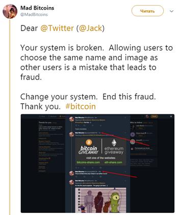 Критосообщество попросило Twitter разобраться с мошенниками