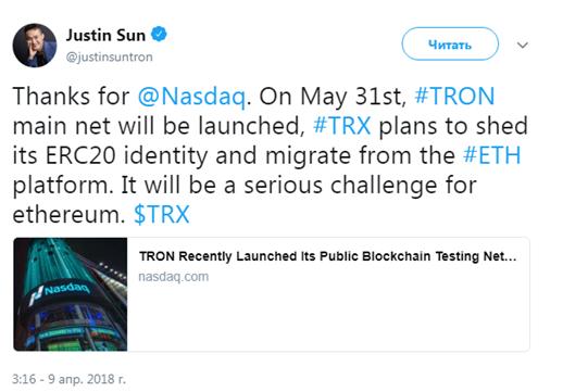 Криптовалюта TRON переходит на новый протокол