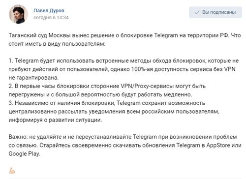Комментарии Павла Дурова на счет блокировки телеграма в России