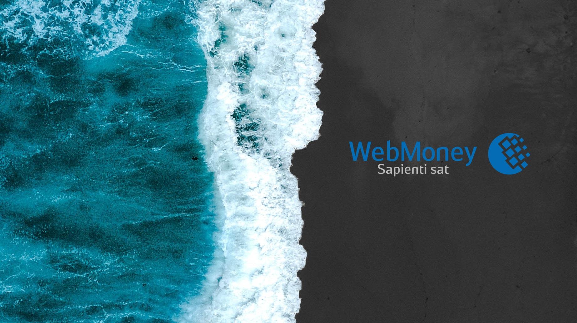 Webmoney, блокчейн технологии, электронные деньги, биткойн