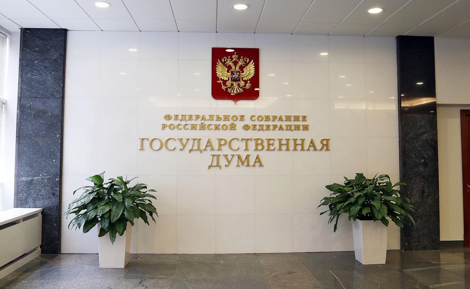 В Госдуму внесены поправки в ГК по поводу токенов и ICO