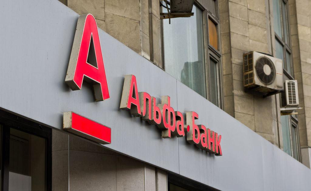 Альфа Банк сделал расчеты за ЖКХ моментальными