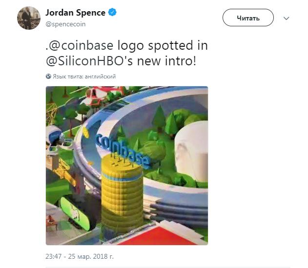 Скриншот с лого Coinbace из сериала Силиконовая долина