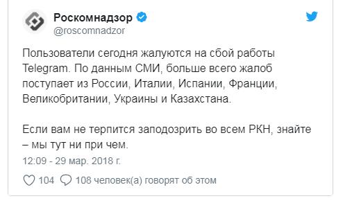 Роскомнадзор о Телеграм